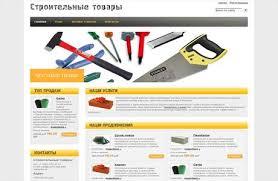 Создание сайтов для продажи стройматериалов